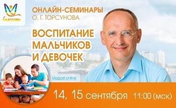 Онлайн-семинар Олега Торсунова «Воспитание мальчиков и девочек»
