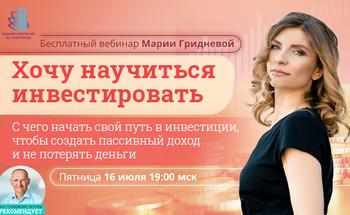 Бесплатный вебинар Марии Гридневой «Хочу научиться инвестировать. С чего начать свой путь в инвестиции, чтобы создать пассивный доход и не потерять деньги»