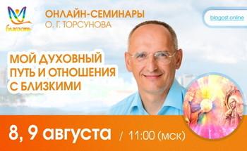 Онлайн-семинар «Мой духовный путь и отношения с близкими»