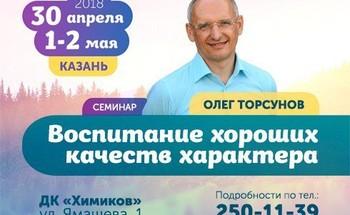 Семинар Олега Торсунова «Воспитание хороших качеств характера»