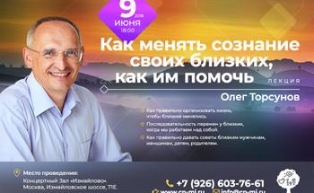 Лекция Олега Торсунова «Как менять сознание своих близких, как им помочь»