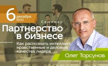 Семинар Олега Торсунова «Партнерство в бизнесе. Как распознать интеллект, нравственные и деловые качества лидера»