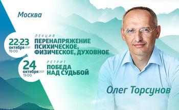 Лекция Олега Торсунова «Перенапряжение психическое, физическое, духовное»