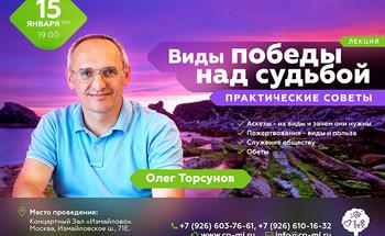 Лекция Олега Торсунова «Виды победы над судьбой: практические советы»