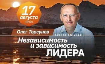 Бизнес-семинар Олега Торсунова «Независимость и зависимость лидера»