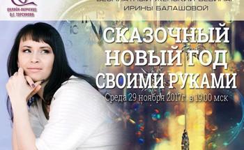 Бесплатный женский вебинар Ирины Балашовой «Сказочный Новый год своими руками»