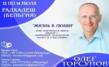 Семинар Олега Торсунова «Жизнь в любви. Как научиться жить рядом с любимым человеком долго и счастливо»