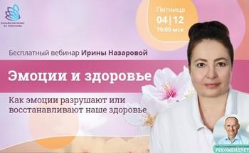 Бесплатный вебинар Ирины Назаровой «Эмоции и здоровье. Как эмоции разрушают или восстанавливают наше здоровье»