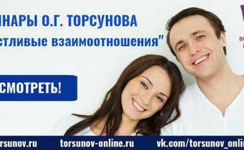 Прямая трансляция семинара «Счастливые семейные отношения»