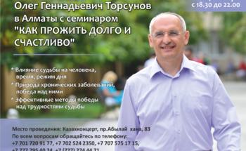 Семинар Олега Торсунова «Как прожить долго и счастливо»