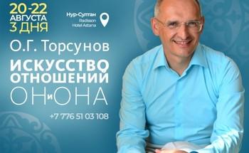 Семинар Олега Торсунова «Искусство отношений. Он и Она»