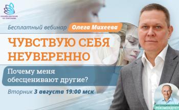 Бесплатный вебинар Олега Михеева «Чувствую себя неуверенно. Почему меня обесценивают другие?»