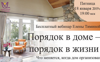 Бесплатный вебинар Елены Тиминой «Порядок в доме — порядок в жизни»