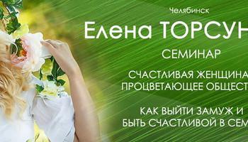 Семинар Елены Торсуновой «Счастливая женщина — процветающее общество»