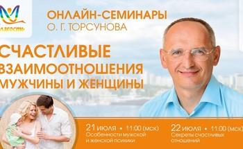 Онлайн-семинар Олега Торсунова «Счастливые взаимоотношения мужчины и женщины»