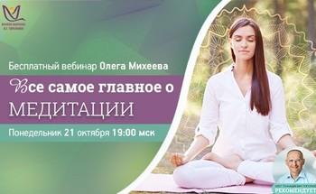 Бесплатный вебинар  Олега Михеева «Все самое главное о медитации»