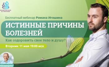 Бесплатный вебинар Романа Игошина «Истинные причины болезней. Как оздоровить свое тело и душу?»