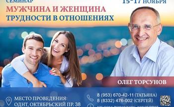 Семинар Олега Торсунова «Мужчины и женщины. Трудности в отношениях»