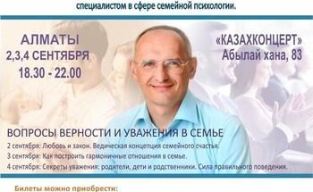 Семинар Олега Торсунова «Вопросы верности и уважения в семье»