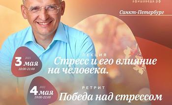 Лекция Олега Торсунова «Стресс и его влияние на человека»