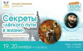 Онлайн-интенсив отца Амвросия «Секреты легкого пути в жизни по опыту древних монахов»