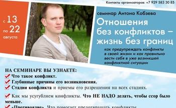 Семинар Антона Кобзева «Отношения без конфликтов — жизнь без границ»