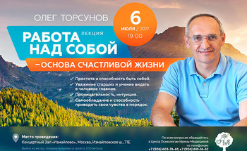 Лекция Олега Торсунова «Работа над собой — основа счастливой жизни»
