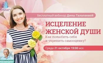 Бесплатный вебинар Дины Талалаевой «Исцеление женской души. Как полюбить себя и укрепить самооценку»