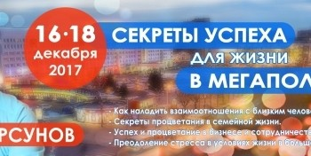 Cеминар Олега Торсунова «Секреты успеха жизни в мегаполисе»