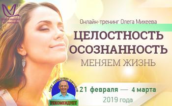 Онлайн-тренинг Олега Михеева «Целостность. Осознанность. Меняем жизнь»