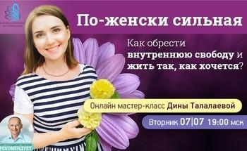 Онлайн-мастер-класс Дины Талалаевой «По-женски сильная. Как обрести внутреннюю свободу и жить так, как хочется?»