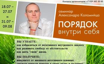 Семинар Александра Коломийца «Порядок внутри себя»