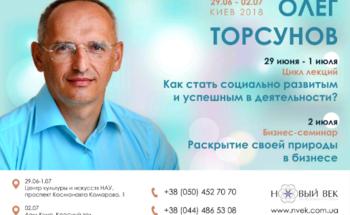 Семинар Олега Торсунова «Как стать социально развитым и успешным в деятельности?»