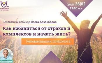 Бесплатный вебинар Олега Казакбаева «Как избавиться от страхов и комплексов и начать жить?»