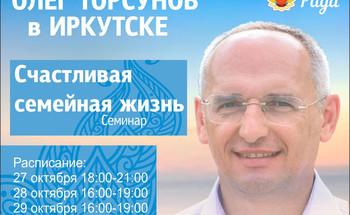 Семинар Олега Торсунова «Счастливая семейная жизнь»