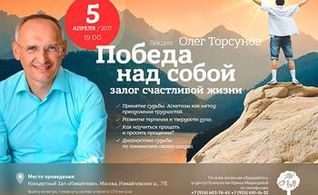 Лекция Олега Торсунова «Победа над собой — залог счастливой жизни»