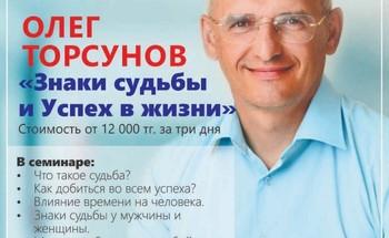 Семинар Олега Торсунова «Знаки судьбы и успех в жизни»