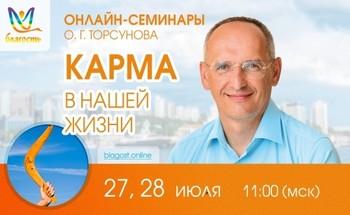 Онлайн-семинар Олега Торсунова «Карма в нашей жизни»