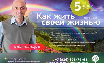 Лекция Олега Сунцова «Как жить своей жизнью»
