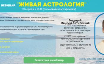 Бесплатный вебинар «Живая астрология»