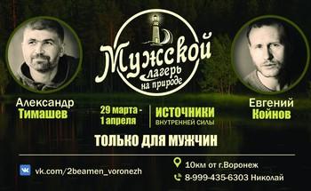 Мужской лагерь «Источники внутренней силы» с Евгением Койновым и Александром Тимашевым