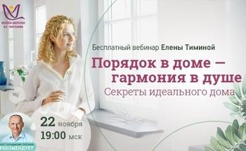 Бесплатный вебинар «Порядок в доме — гармония в душе. Секреты идеального дома»