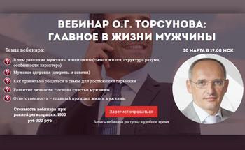 Вебинар Олега Торсунова «Главное в жизни мужчины»