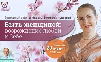 Бесплатный вебинар «Быть женщиной: возрождение любви к Себе»
