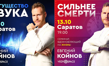 Семинар Евгения Койнова «Сильнее смерти»
