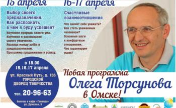 Семинары Олега Торсунова «Выбор своего предназначения. Как распознать, в чем я буду успешен?» и «Счастливые взаимоотношения»