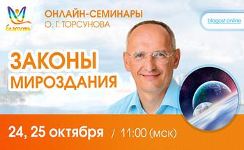 Онлайн-семинар Олега Торсунова «Законы мироздания»