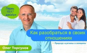 Семинар Олега Торсунова «Как разобраться в своих отношениях. Природа мужчины и женщины»