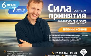 Практикум Евгения Койнова «Сила принятия: как принять мир таким, какой он есть?»