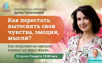 Бесплатный вебинар Дины Талалаевой «Как перестать вытеснять свои чувства, эмоции,  мысли?»